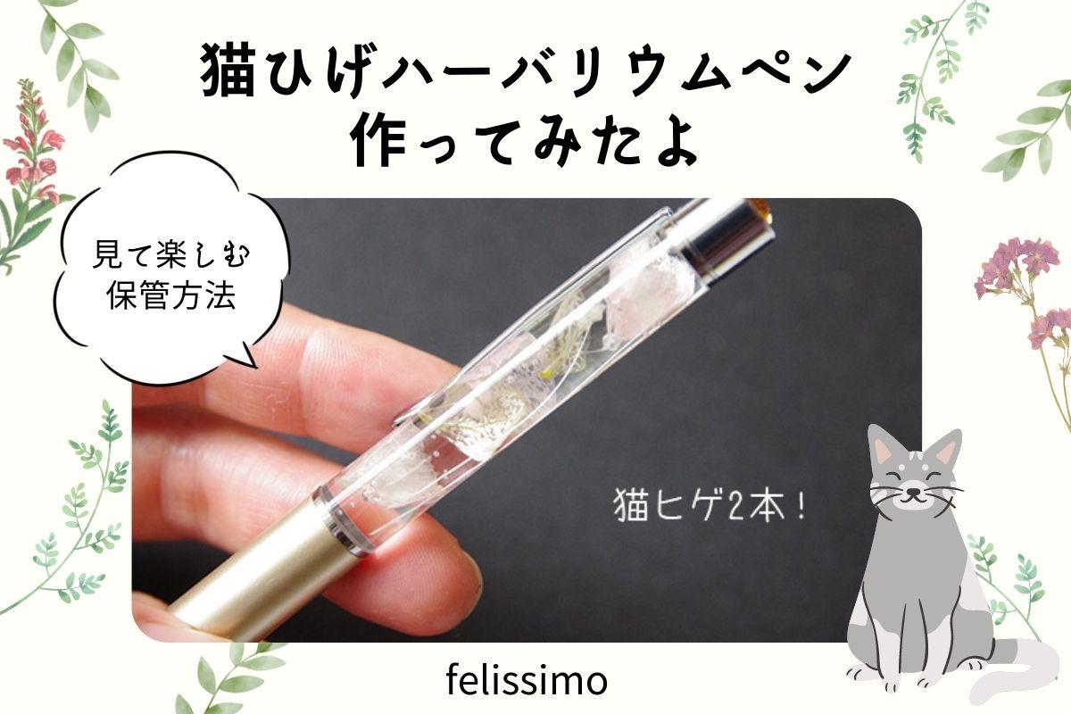 【猫ひげ保管に】フェリシモ猫部ハーバリウムペンキット作ってみた!