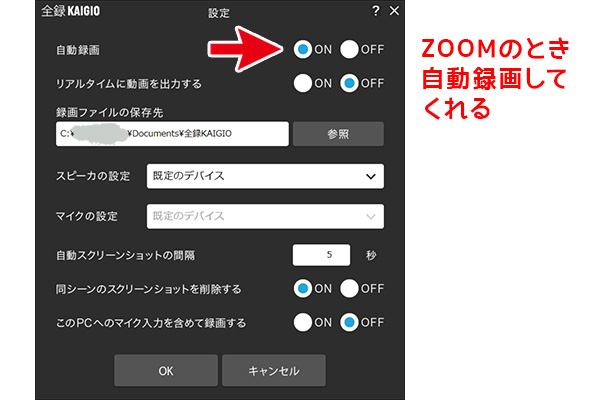 ソースネクスト開発販売の全録KAIGIO設定画面。