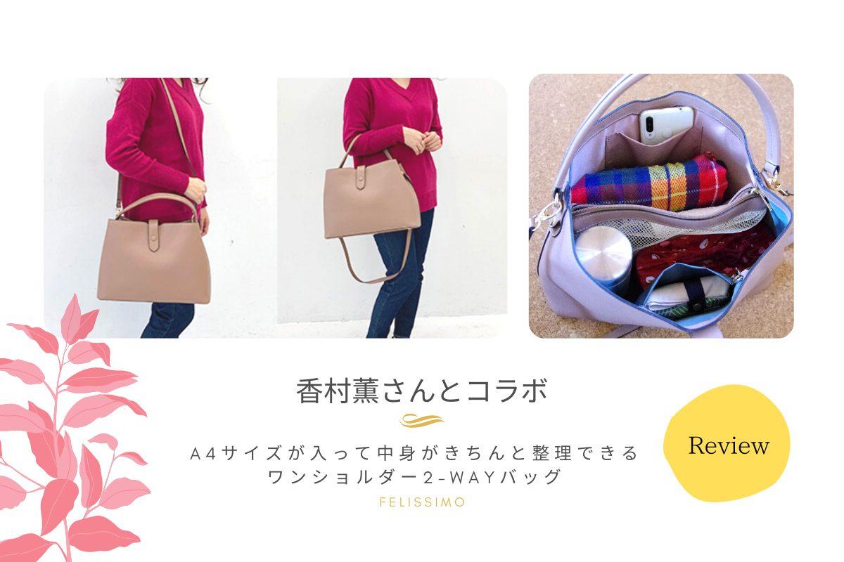 【フェリシモ いっしょ買い】香村薫さんとコラボ!ミニマリスト整理バッグレビュー