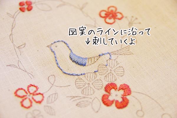 フェリシモクチュリエ刺繍きほんのき応用作品