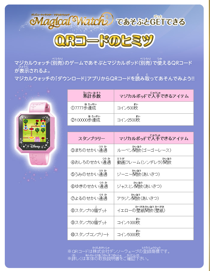 magicalwatch01