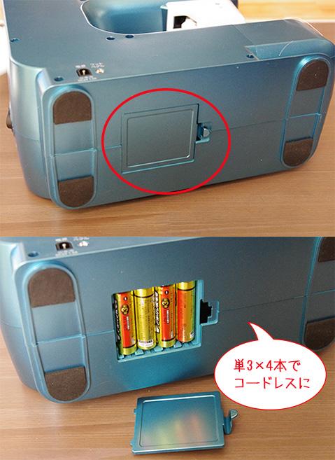ショップジャパン ヌエッタ 口コミ 電池
