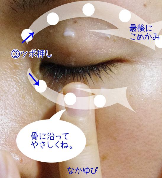 米肌 アイクリーム マッサージ方法