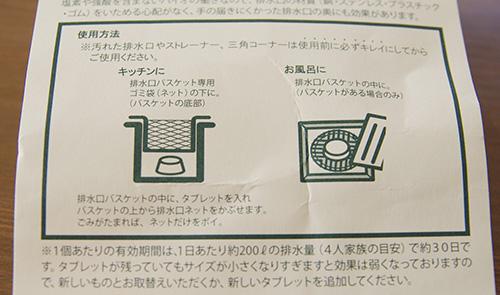 フェリシモ ぬめり防止タブレット 説明書