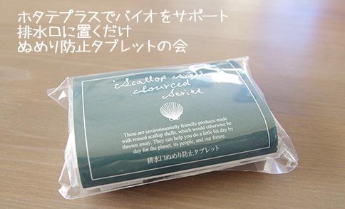 フェリシモぬめり防止タブレット パッケージ