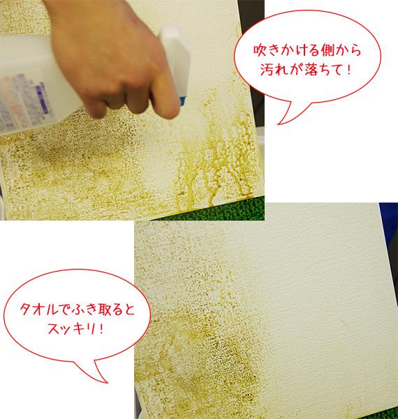 クリーンシュシュ 壁紙汚れ