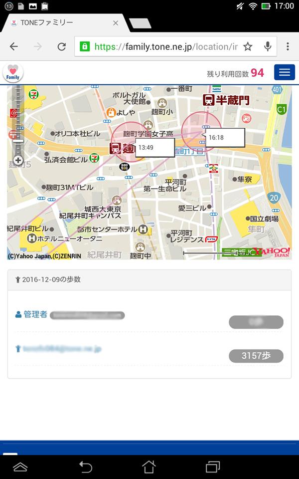 TONEファミリー GPS機能