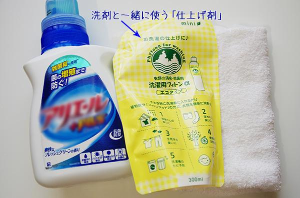 洗濯用フィトンα 洗剤と一緒に使う