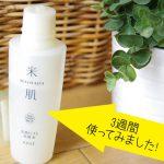 米肌 活潤化粧水 口コミ