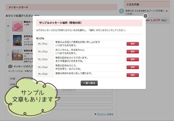 日比谷花壇 オンライン注文 登録方法 口コミ