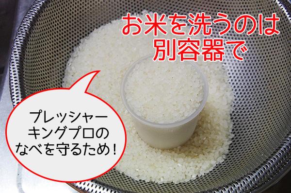 プレッシャーキングプロ 白米 口コミ
