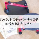 ショップジャパン ステッパー ナイスデイ 口コミ 30代