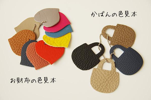 ナガタニのお財布と鞄の色見本