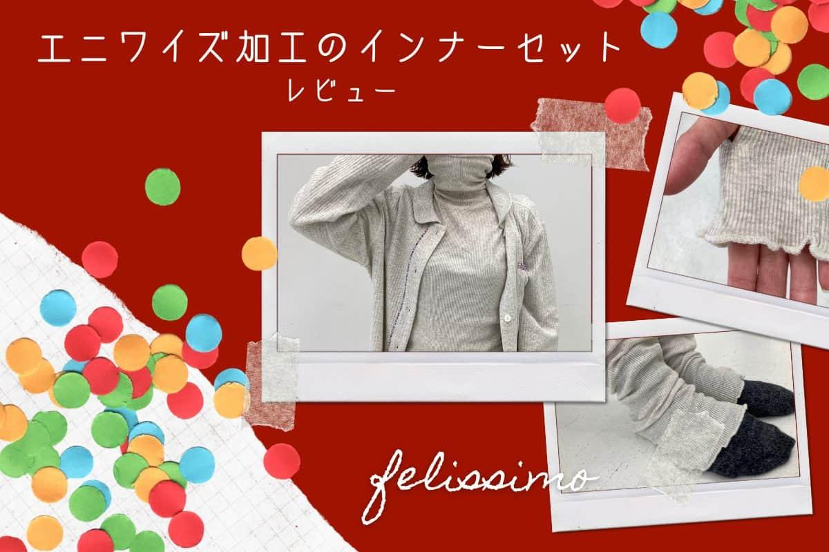 フェリシモ エニワイズ加工のインナーセットで冬も快眠!【綿パジャマの下に着用】