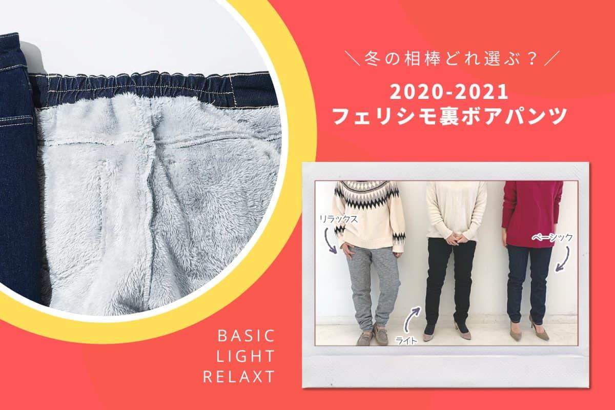 フェリシモ裏ボアパンツ2020-2021は大豊作!ベーシック・ライト・リラックス【写真と感想で比較】