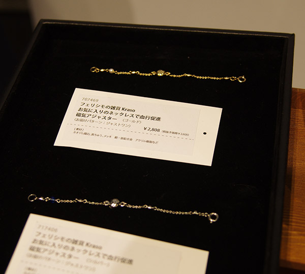 金色と銀色のフェリシモ 磁気ネックレスアジャスター