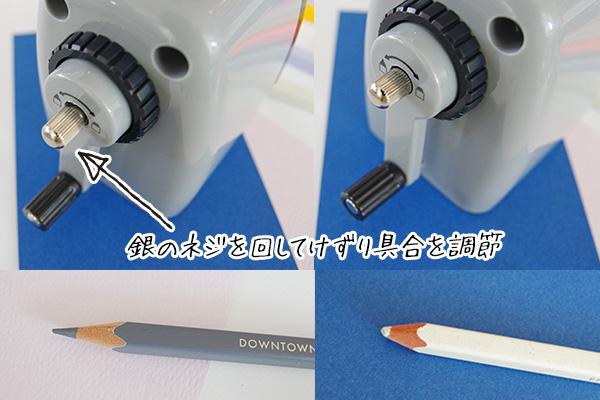 えんぴつ削りDAHLEの削り具合の調節方法