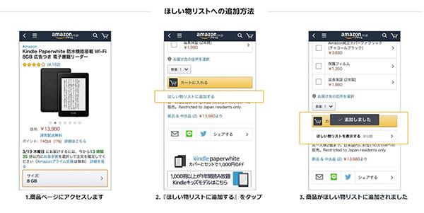 Amazon欲しいものリスト登録の仕方