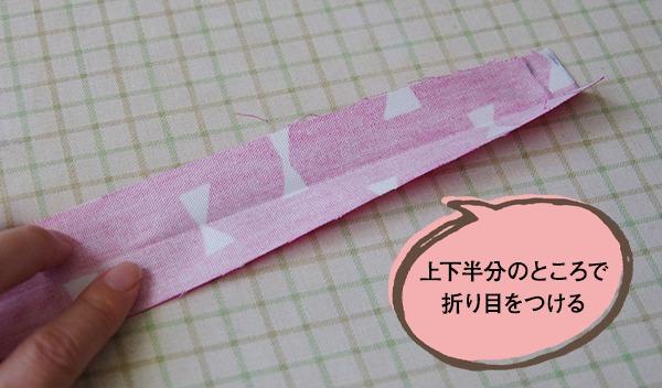 猫の首輪を手作りするためにカットした布を半分にアイロンで折り目をつける