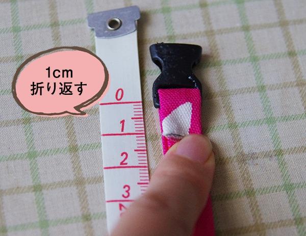 手縫いで作る猫首輪、バックルの取り付け方