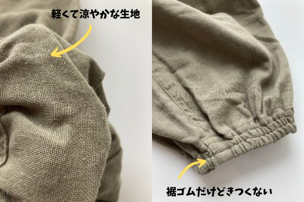 フェリシモ リブ イン コンフォート麻混ダブルガーゼのぽんわりパンツの涼やかな生地と裾アップ。裾にはゴムが入っていますが、きつすぎません。