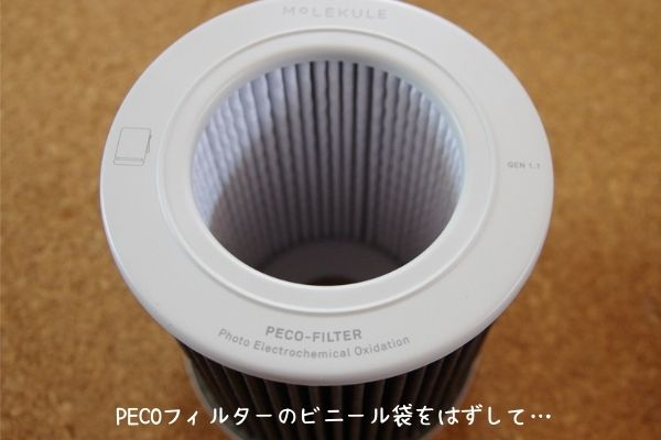 空気清浄機モレキュルエアーミニプラスのセットアップ方法。PECOフィルターのビニール袋をはずします。