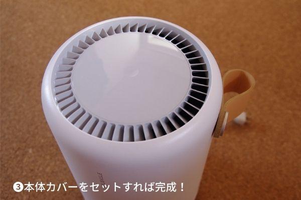 空気清浄機モレキュルエアーミニプラスのセットアップ方法。3・本体カバーをセットして完了です。