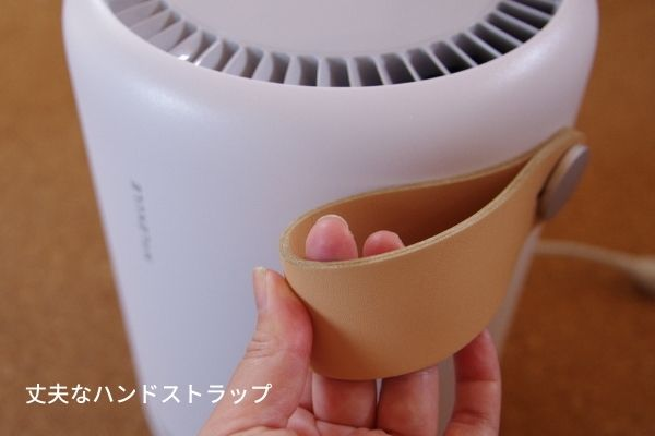空気清浄機モレキュルエアーミニプラスのハンドストラップ。