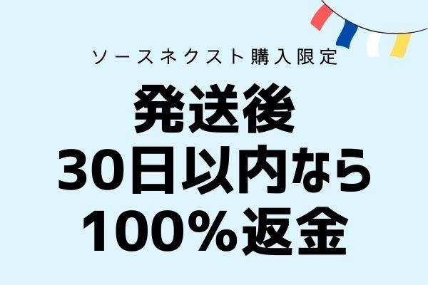 モレキュルはソースネクスト購入なら30日返金保証があります。