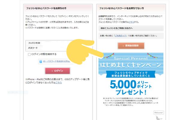 フェリシモジャストワンアイテムの購入方法3。新規会員登録をします。