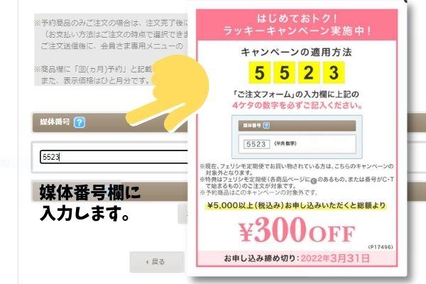 フェリシモジャストワンアイテムの購入方法5。フェリシモでの購入が初めてで、5000円以上購入の方は、キャンペーンコードを入力することで、300円オフとなります。キャンペーンコードの入力先は媒体番号欄です。