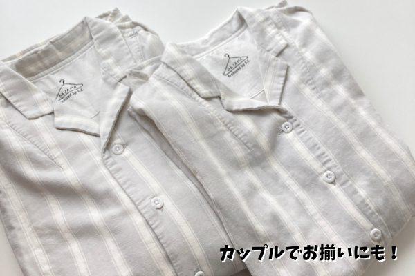フェリシモサニークラウズのパジャマはメンズもあることが多いです。彼やご主人にプレゼントしてお揃いで着用することもできます。