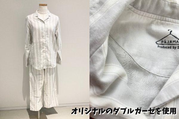 フェリシモサニークラウズのストライプパジャマは、オリジナルのダブルガーゼ素材が使われています。