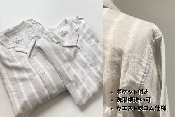 フェリシモサニークラウズのストライプパジャマは、洗濯機洗い可、ウエスト総ゴム仕様、ポケット付きです。