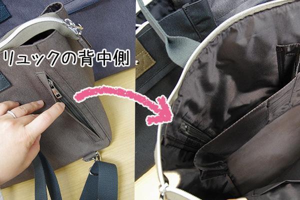 フェリシモT字仕切り付きトートリュックタイプのサイドポケット