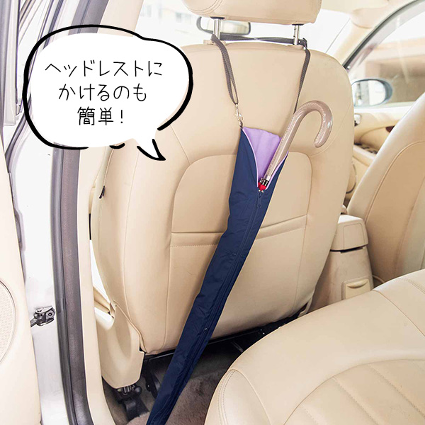フェリシモ水分を吸収しながらスマートIN! 隣の人も自分もぬれない スリム傘袋の会のストラップは長さ調節可能なので、車のヘッドレストにひっかけるのも簡単です。