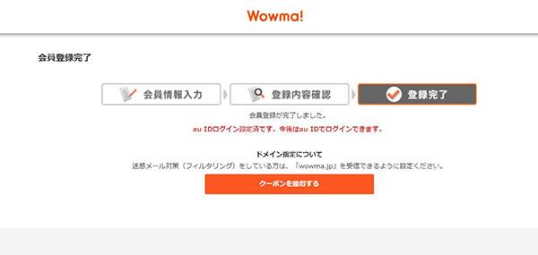 Wowma!(ワウマ)の使い方