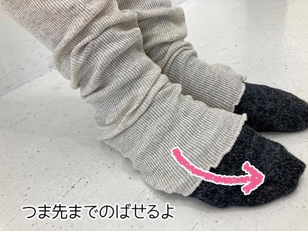 フェリシモIEDITイディット綿100%のエニワイズ加工が肌にやさしいインナーセットの足元。柔らかい生地でつま先まで伸ばしたり、足首のあたりでくしゅっとすることができます。
