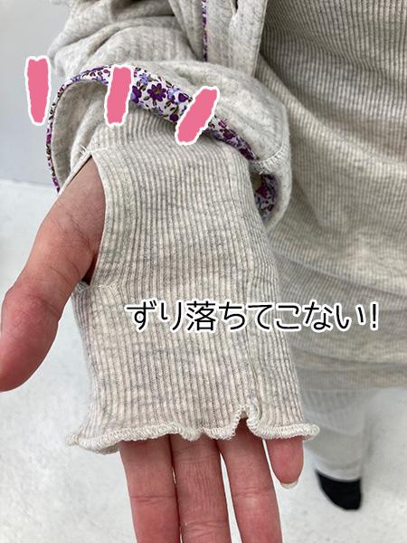 フェリシモIEDITイディット綿100%のエニワイズ加工が肌にやさしいインナーセットの手部分。親指用の穴があるのでずり落ちてきません。