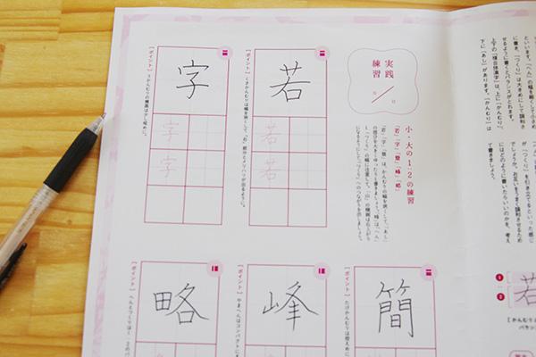 フェリシモ 美文字レッスンプログラムを体験 少しの練習で効果を得る!コツを学んで挫折なし