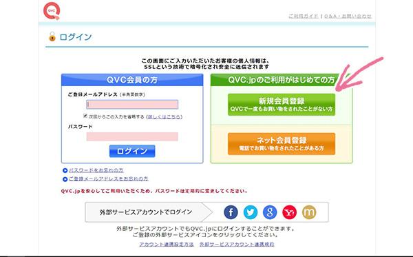 qvc初回送料無料クーポンの受け取り方
