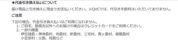qvcでの購入方法