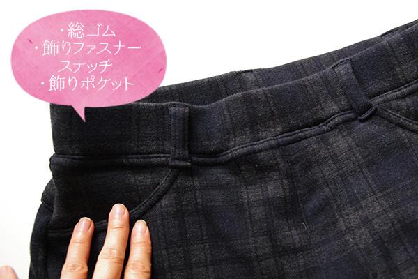 セシールぬく盛り裏シャギーゆったりストレートパンツのウエストと前ポケット
