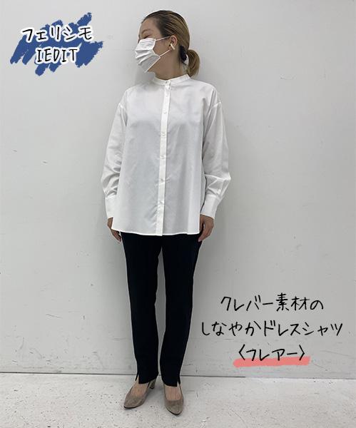 フェリシモイディットクレバーシャツフレアーの着画