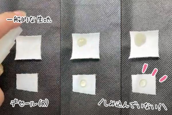 フェリシモクレバー白シャツ生地でセールの汚れ防止実験