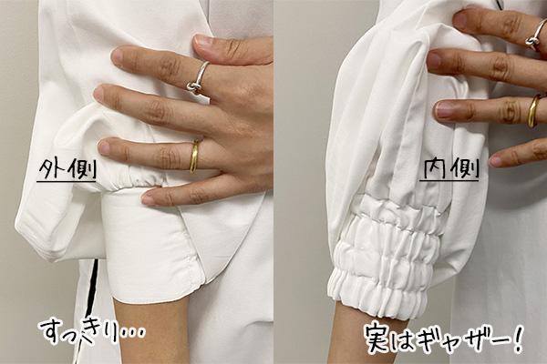 フェリシモイディットクレバーシャツギャザーの袖部分