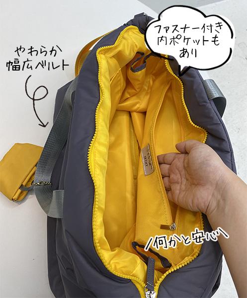 フェリシモとことりっぷがコラボ開発したふんわり軽量トートバッグのファスナー付きポケット