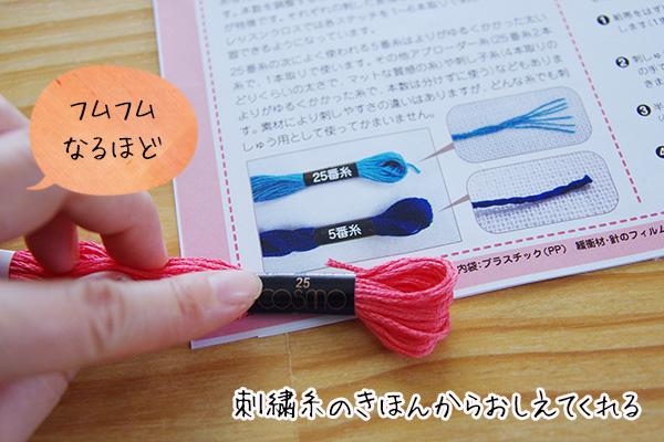 フェリシモクチュリエ刺繍きほんのき作り方説明書