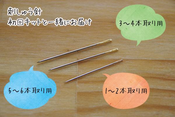 フェリシモクチュリエ刺繍きほんのき初回にセットされる刺繍針