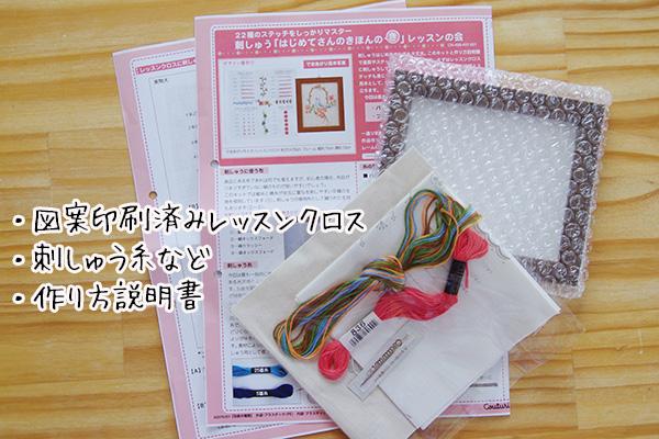 フェリシモクチュリエ刺繍きほんのきセット内容